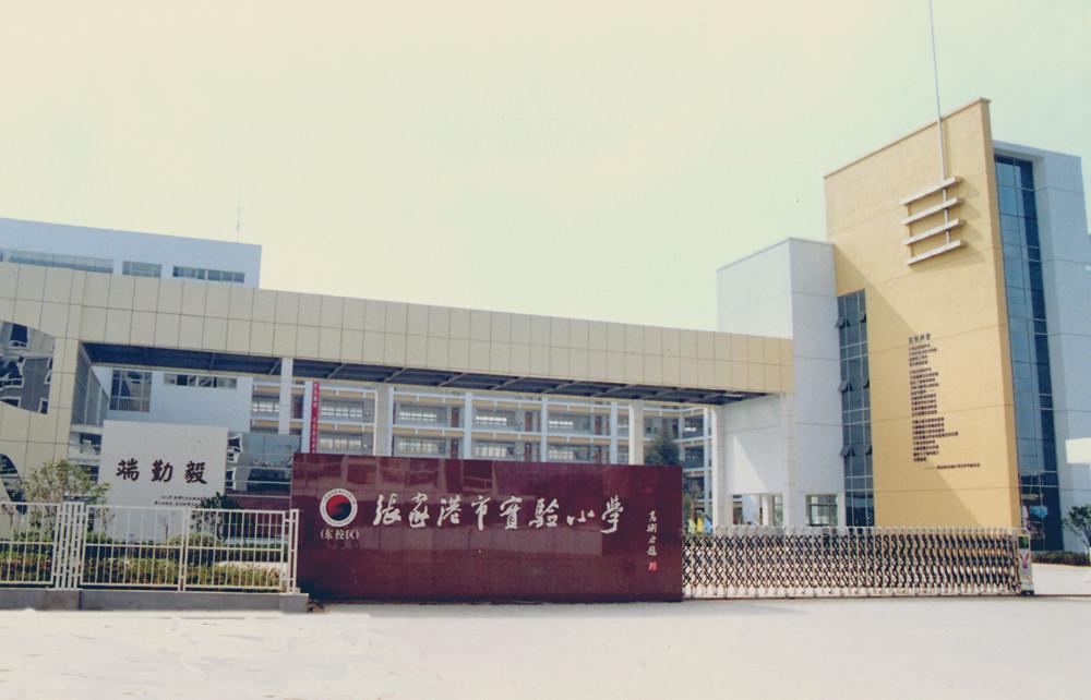 张家港实验小学实景照片