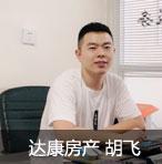 积极乐观 沉稳处事――专访张家港达康房产总经理胡飞