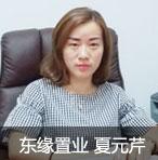 """""""用心解决问题,赢在客户信任""""专访东缘置业女强人夏元芹"""