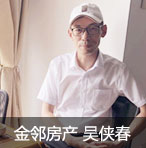 愿你出走半生,归来仍是少年:专访金邻房产总经理吴侠春