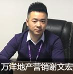 诚信为本、以义取利-专访万洋房地产总经理谢文宏