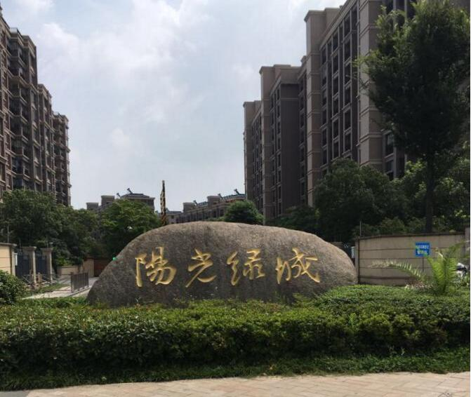 张家港阳光绿城