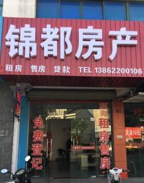金港镇锦都房产