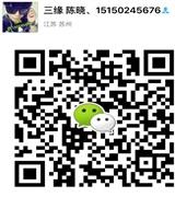 张家港三缘房产陈晓微信二维码