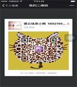 张家港德云信息微信二维码