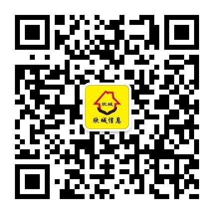 张家港欣城信息的微信