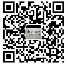 张家港金广经纪的微信
