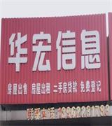 张家港金港镇华宏信息中心