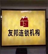 友邦苏华店7