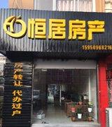 张家港恒居房产16小袁的头像