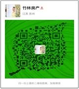 张家港竹林房产微信二维码