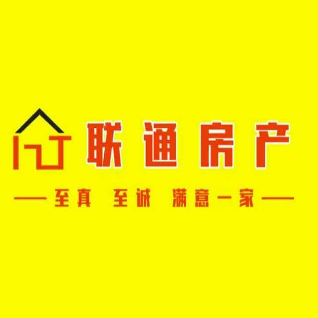联通房产信息