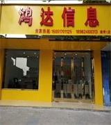 塘桥镇鸿达信息8