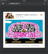 张家港鸿福房产25的微信