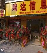 塘桥镇鸿达信息3