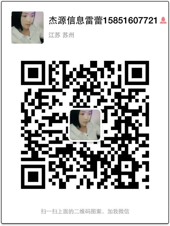 张家港杰源房屋信息1的微信