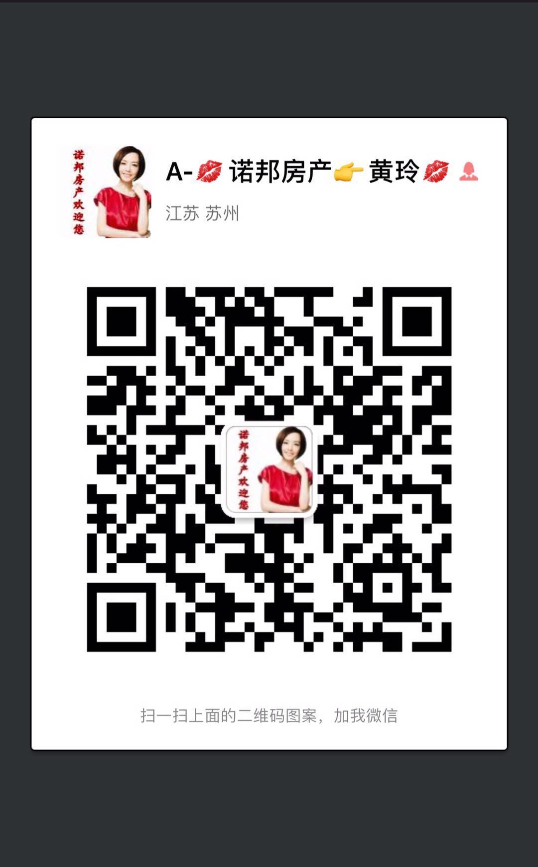 张家港诺邦房产信息微信二维码