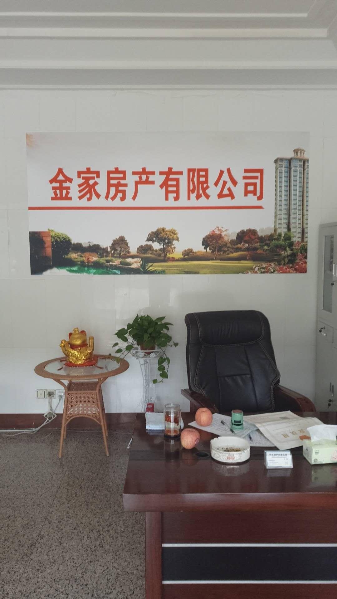 金港镇金家房产有限公司7