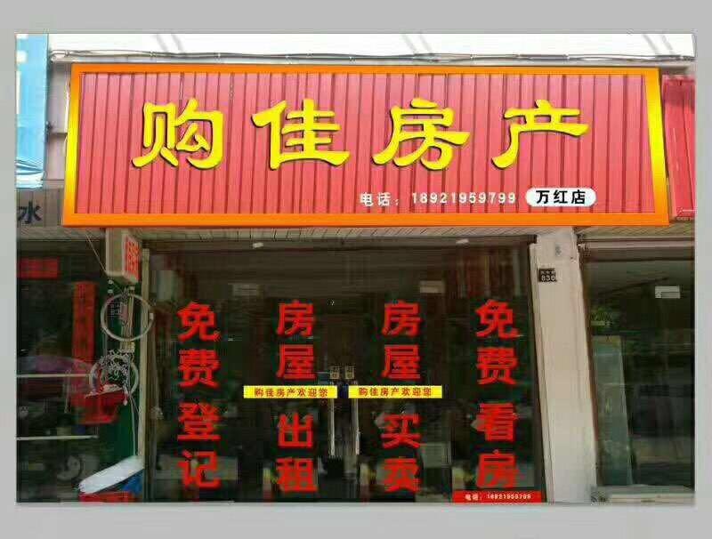 张家港购佳房产6李金龙的头像