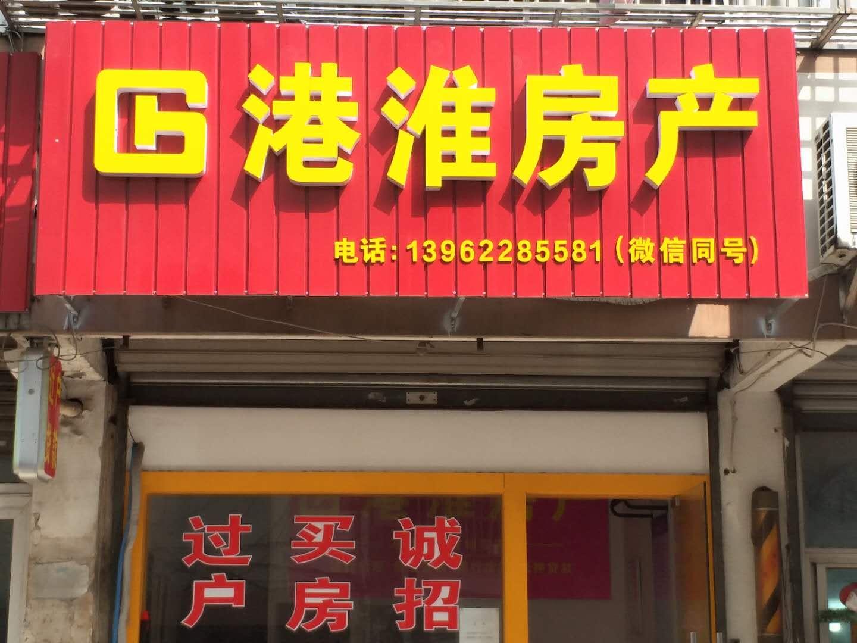 港淮房产南苑店