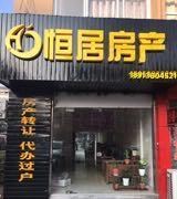 张家港恒居房产2的头像
