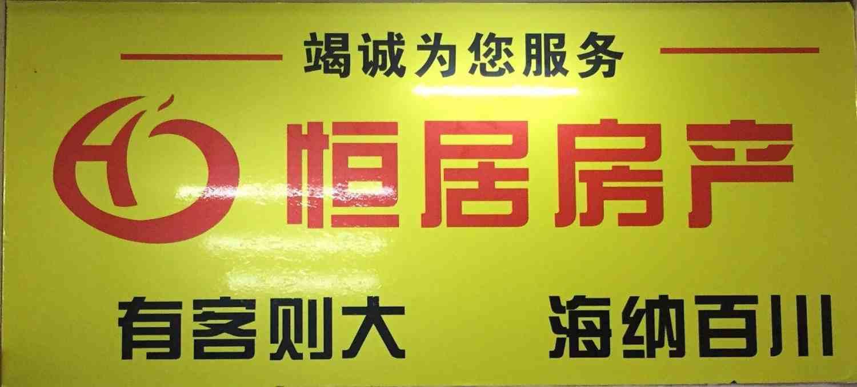 张家港恒居房产7恒居房产的头像