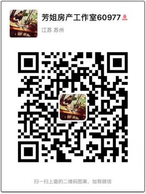张家港芳姐房产工作室的微信