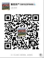 张家港馨居房产的微信