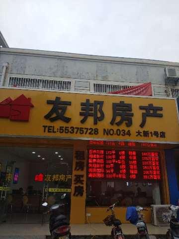 友邦大新店2