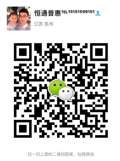 张家港恒通房产的微信