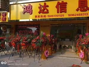 塘桥镇鸿达信息5