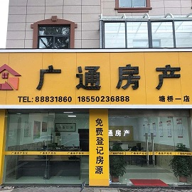 广通房产2