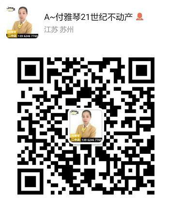 张家港21世纪不动产付雅琴的微信