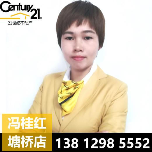21世纪不动产冯桂红