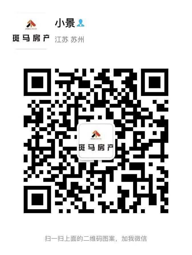 张家港斑马房产6的微信
