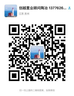 张家港创越置业的微信