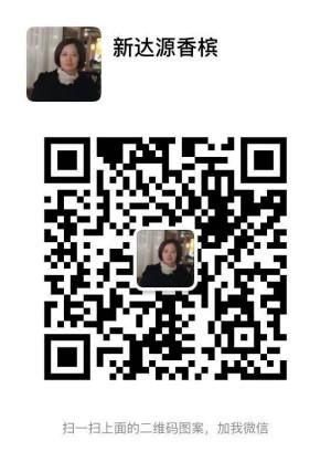 张家港新达源房产3微信二维码
