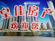 张家港大新皇佳房产的头像