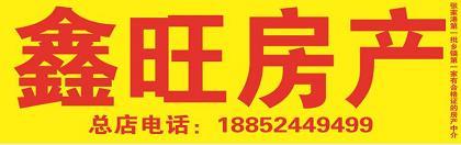 鑫旺中介信息中心