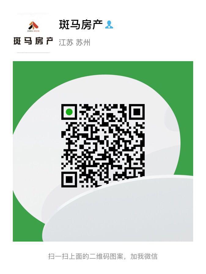 张家港斑马房产2的微信