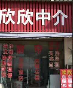 张家港欣欣房产殷桂的头像