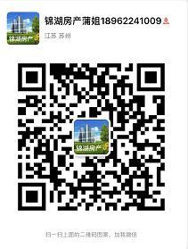 张家港锦湖房产3的微信