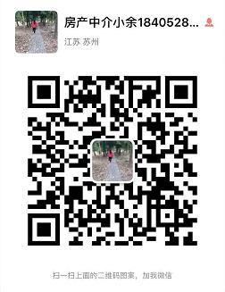 张家港佳兰房产的微信