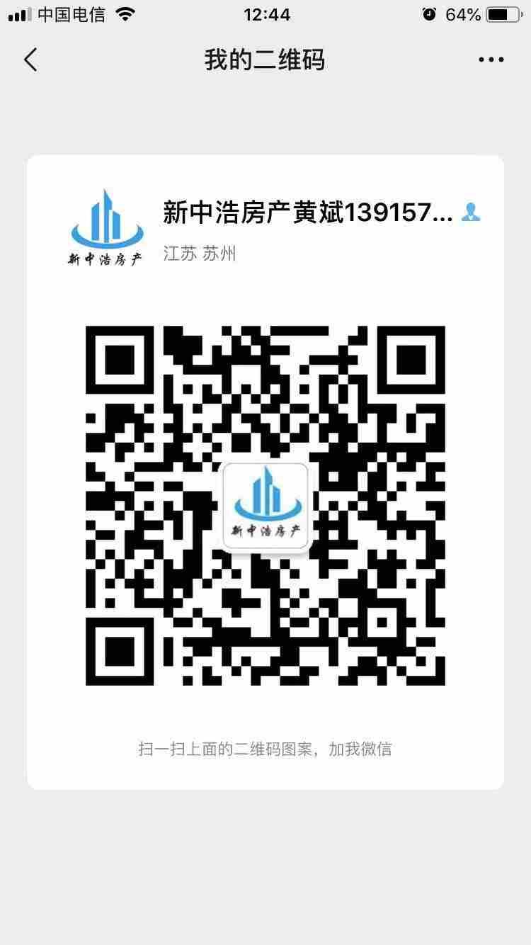 张家港新中浩房产的微信