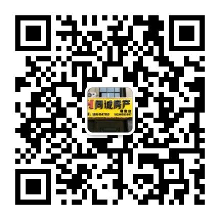 张家港同诚房产的微信