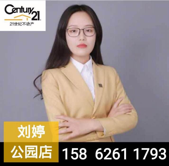 21世纪不动产刘婷
