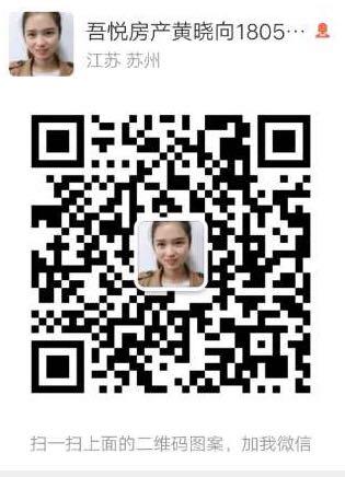 张家港吾悦房产3的微信