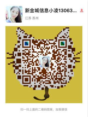 张家港欣城信息5的微信