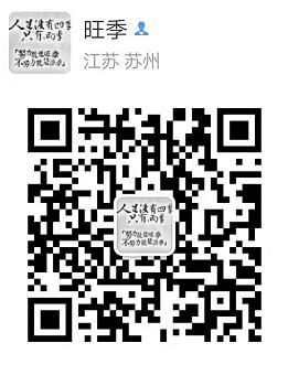 张家港正锋房产2的微信