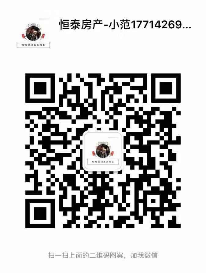 张家港恒泰房产范燕微信二维码